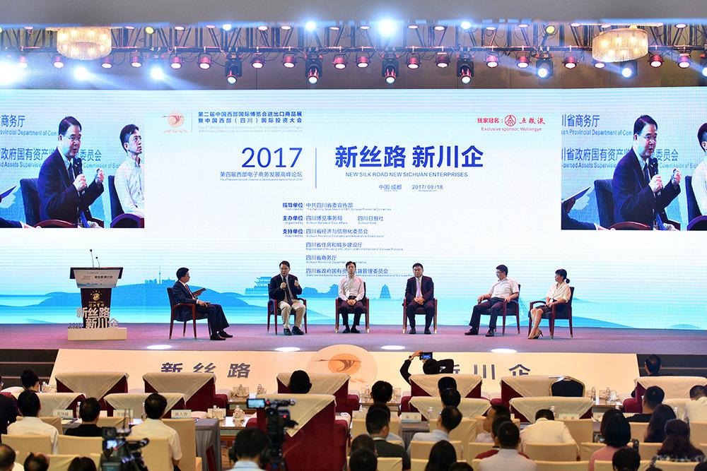 第四届西部电子商务发展高峰论坛
