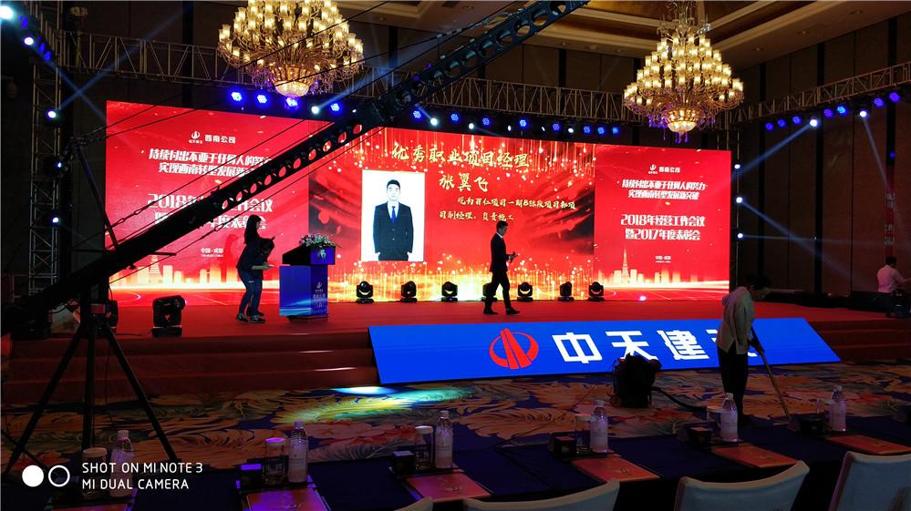 2018中天建设集团经营工作会议暨年度表彰会