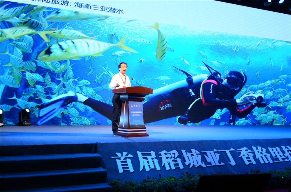 首届稻城亚丁香格里拉国际山地旅游节高峰论坛