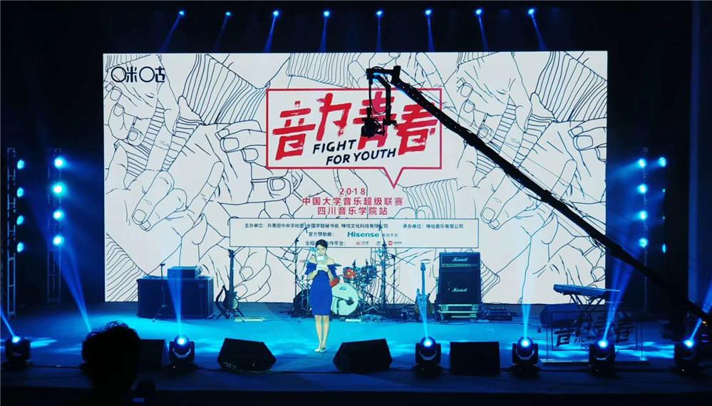 """咪咕""""音为青春""""2018大学生音乐超级联赛四川音乐学院站"""